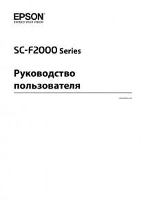 Epson SureColor SC-F2000 - руководство пользователя