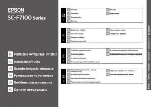 Epson SureColor SC-F7100, SureColor SC-F7000 - руководство по установке