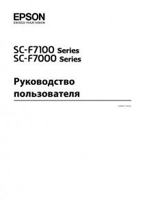Epson SureColor SC-F7100, SureColor SC-F7000 - руководство пользователя