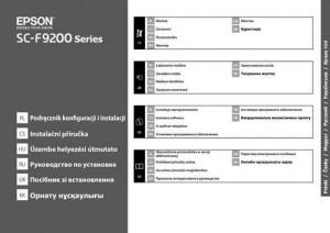 Epson SureColor SC-F9200 - руководство по установке