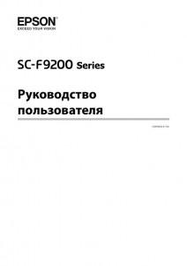 Epson SureColor SC-F9200 - руководство пользователя