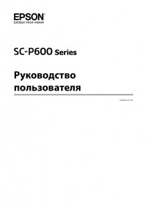 Epson SureColor SC-P600 - руководство пользователя