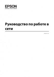 Epson SureColor SC-P600, SureColor SC-P800 - руководство по работе в сети