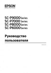 Epson SureColor SC-P9000, SureColor SC-P8000, SureColor SC-P7000, SureColor SC-P6000 - руководство пользователя