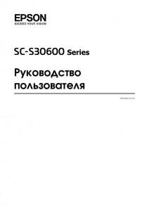 Epson SureColor SC-S30600 - руководство пользователя