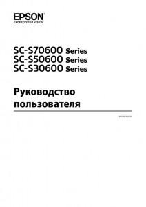 Epson SureColor SC-S70600, SureColor SC-S50600, SureColor SC-S30600 - руководство пользователя
