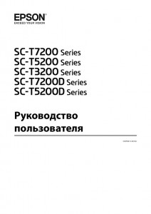 Epson SureColor SC-T7200, SureColor SC-T5200, SureColor SC-T3200, SureColor SC-T7200D, SureColor SC-T5200D - руководство пользователя
