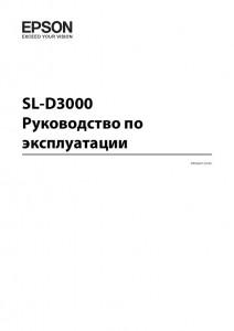 Epson SureLab SL-D3000 - руководство по эксплуатации