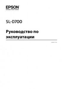 Epson SureLab SL-D700 - руководство по эксплуатации