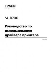 Epson SureLab SL-D700 - руководство по использованию драйвера принтера