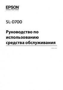 Epson SureLab SL-D700 - руководство по использованию средства обслуживания