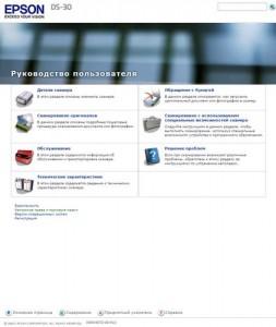 Epson WorkForce DS-30 - интерактивное руководство пользователя
