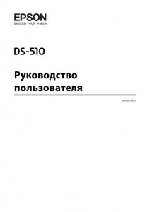 Epson WorkForce DS-510 - руководство пользователя