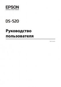 Epson WorkForce DS-520 - руководство пользователя