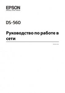 Epson WorkForce DS-560 - руководство по работе в сети