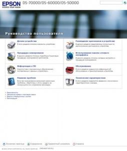 Epson WorkForce DS-70000, WorkForce DS-60000, WorkForce DS-50000 - интерактивное руководство пользователя