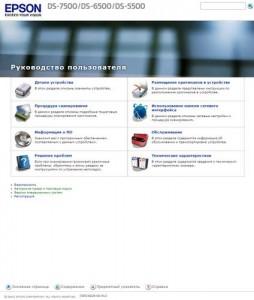 Epson WorkForce DS-7500, WorkForce DS-6500, WorkForce DS-5500 - интерактивное руководство пользователя