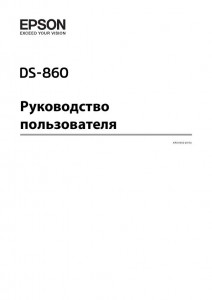 Epson WorkForce DS-860 - руководство пользователя