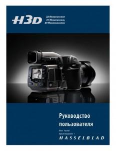 Руководство Пользователя Автокад 2013 Скачать Бесплатно - фото 2