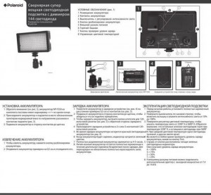 Polaroid 144 LED - руководство пользователя