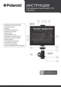 Polaroid 256 LED - руководство пользователя