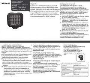 Polaroid 36 LED Night Vision - руководство пользователя