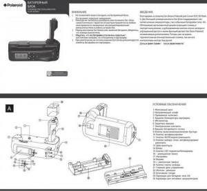 Polaroid BG-E6 для Canon 5D с LCD панелью - руководство пользователя