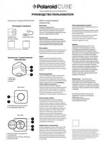 Polaroid Cube - руководство пользователя