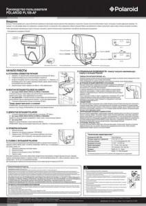 Polaroid PL108 - руководство пользователя