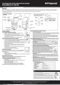 Polaroid PL126 - руководство пользователя
