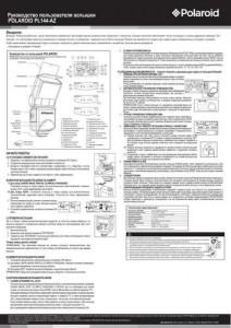 Polaroid PL144 Power Zoom - руководство пользователя