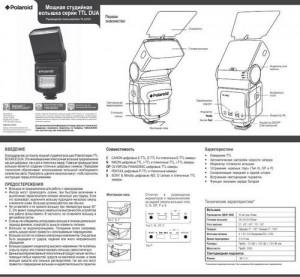 Polaroid PL150 Dual Manual Zoom - руководство пользователя