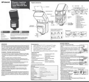 Polaroid PL160 Dual Power Zoom - руководство пользователя