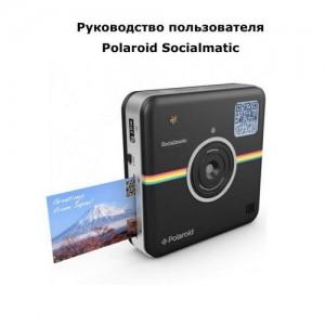 Polaroid Socialmatic - руководство пользователя