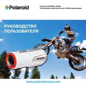 Polaroid XS100HD - руководство пользователя
