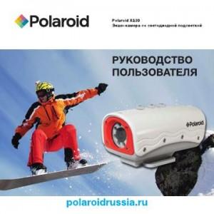 Polaroid XS20HD - руководство пользователя