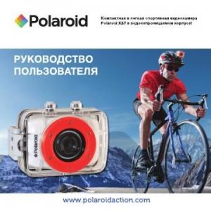 Polaroid XS7HD - руководство пользователя