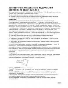 Polaroid Z2300 - руководство пользователя