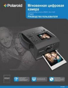 Polaroid Z340E - руководство пользователя