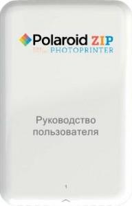 Polaroid Zip - руководство пользователя