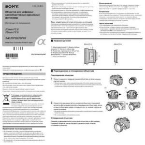 Sony 20mm f/2.8 (SAL20F28), 28mm f/2.8 (SAL28F28) - инструкция по эксплуатации