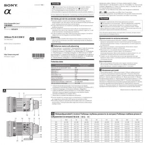 Sony 300mm f/2.8 G SSM II (SAL300F28G2) - инструкция по эксплуатации