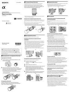 Sony 300mm f/2.8 G SSM II (SAL300F28G2) - руководство пользователя