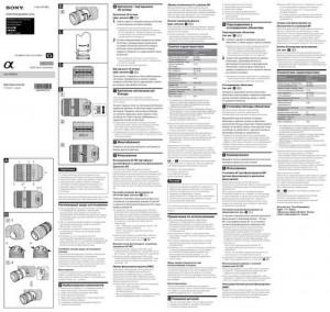 Sony 70-300mm f/4.5-5.6 G SSM II (SAL70300G2) - инструкция по эксплуатации
