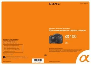 Sony Alpha DSLR-A100 - для ознакомления в первую очередь