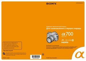 Sony Alpha DSLR-A700 - для ознакомления в первую очередь