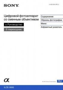 Sony Alpha ILCE-3000K - руководство пользователя