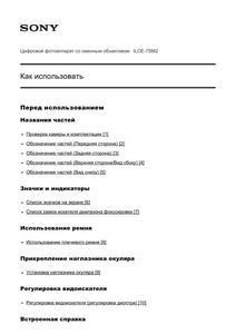 Sony Alpha ILCE-7SM2 - инструкция по эксплуатации