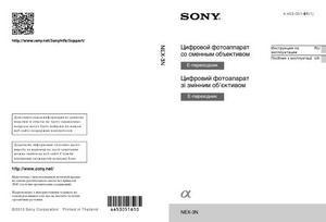 Sony Alpha NEX-3N - руководство пользователя