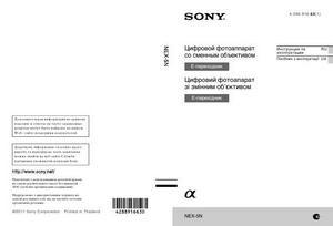 Sony Alpha NEX-5N - руководство пользователя